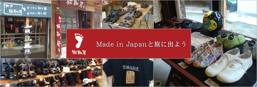 Made in Japanと旅に出よう